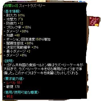 RedStone 12.07.03[01]
