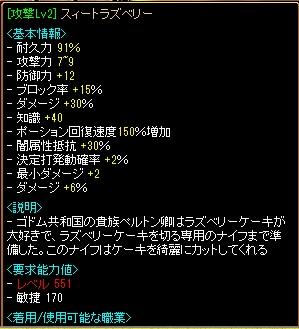 RedStone 12.07.03[05]