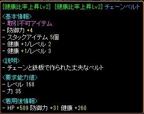 RedStone 12.07.11[09]