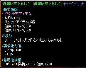 RedStone 12.07.11[08]