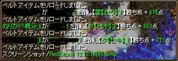 RedStone 12.10.15[06]