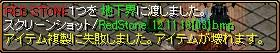 RedStone 12.11.13[04]