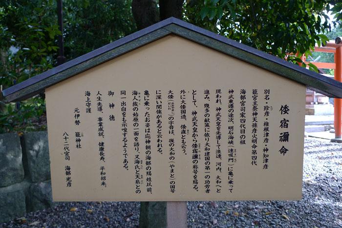 元伊勢 籠神社 20 カメ 亀
