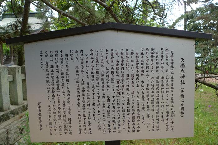 天橋立神社 2
