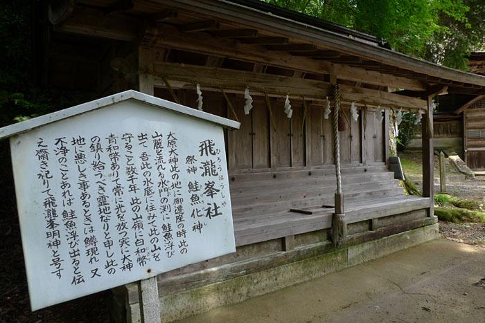 飛瀧峯社 大原神社
