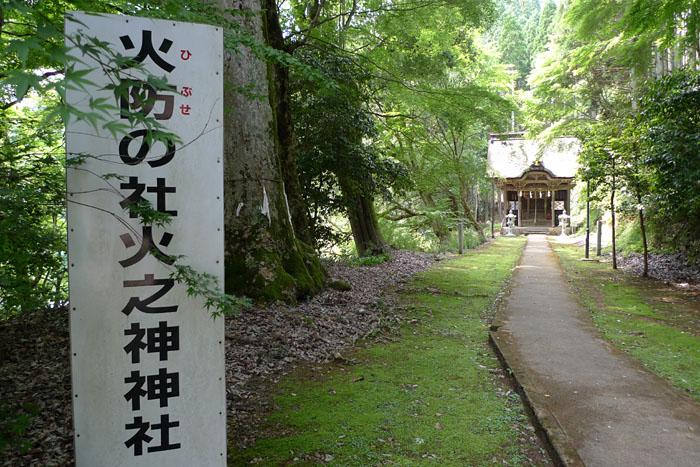 火防の社 火之神神社