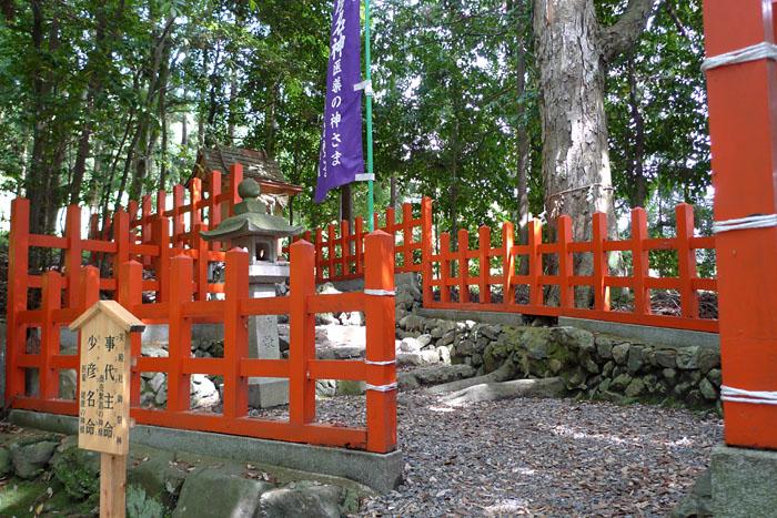 出雲大神宮 末社 京都