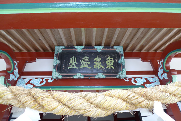 宮崎県 霧島東神社 23