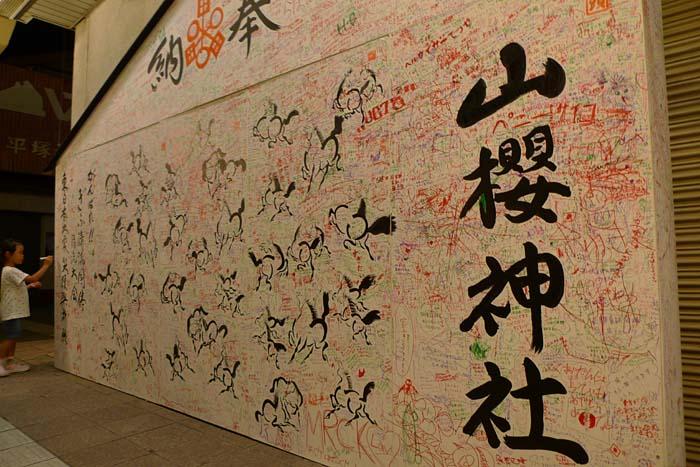 山桜神社 1