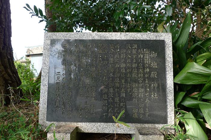 御塩殿神社 伊勢 2