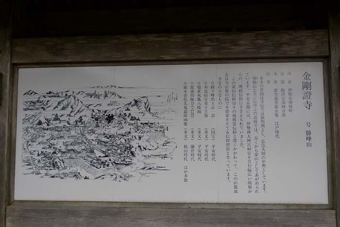 金剛證寺 伊勢 2