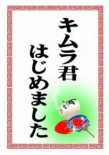 s-kimuranew.jpg