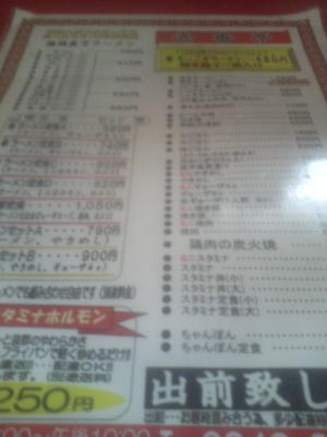 DCF_0962壱番亭2