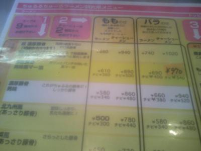 DCF_1009ちゅるる7