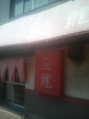 DCF_1038宝龍1