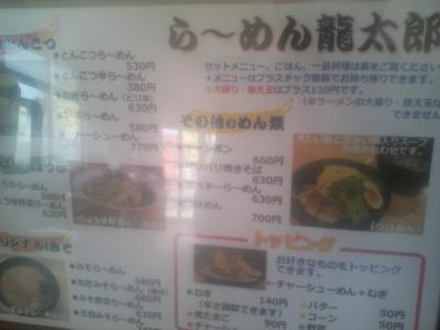 DCF_0985龍太郎2