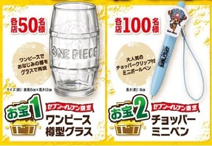 onepiece_takara1.jpg