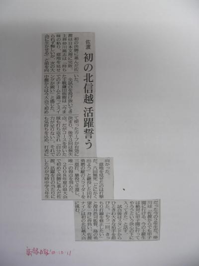 写真キャプション=新記事の中で負けた佐渡高校に関するもの