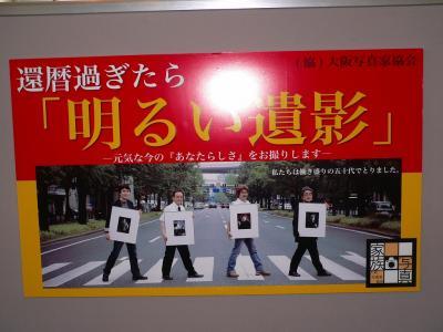 写真キャプション=ビートルズが1969年9月26日にリリースした「アビーロード」のジャケットを大阪・御堂筋で再現したポスター