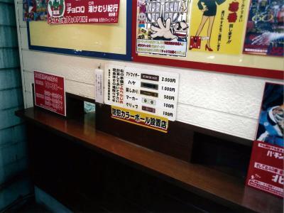 換金所に掲示されていた今はなき100円景品を含む価格表