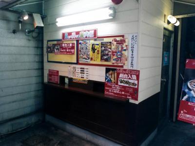 6年前に撮影した大阪の換金所