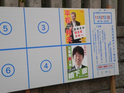 大阪市民の皆さん、11月27日には投票所へ行きましょう