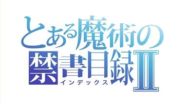 [Zero-Raws] To Aru Majutsu no Index II - 01 (MX 1280x720 x264 AAC).mkv_000169461
