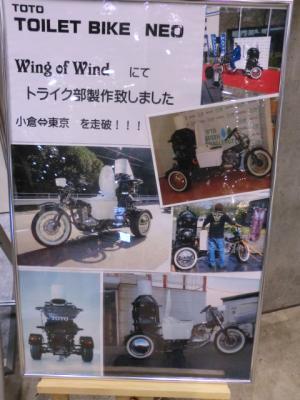 東京モーターサイクルショー2012 014