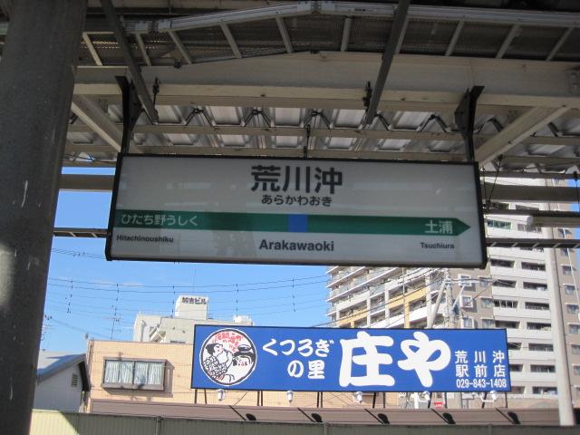 茨城ツアー 002