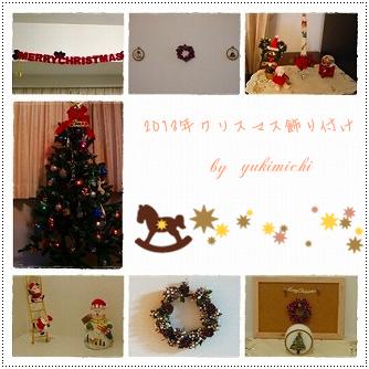 2013年クリスマスの飾りつけ♥