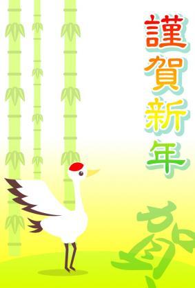 120101_謹賀新年