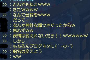 爆弾発言②