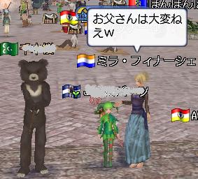 熊海賊と対決⑤