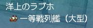 香水王子(船②)