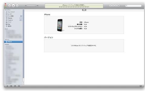 iPhonerisutoa3