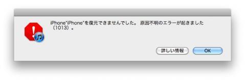 iPhonerisutoa2
