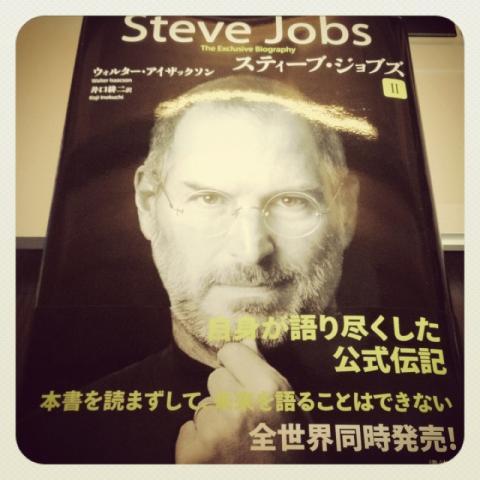 Steve Jobs?honn