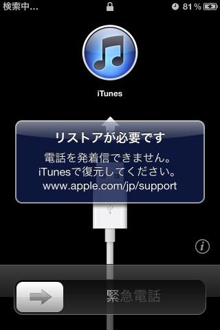 iPhonerisutoa