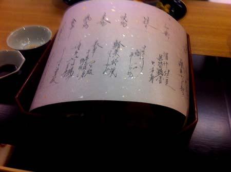 1_kaiseki.jpg
