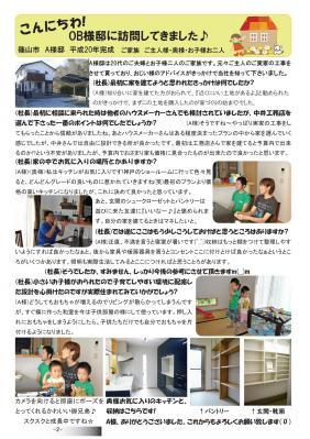 ニューズレター秋号2