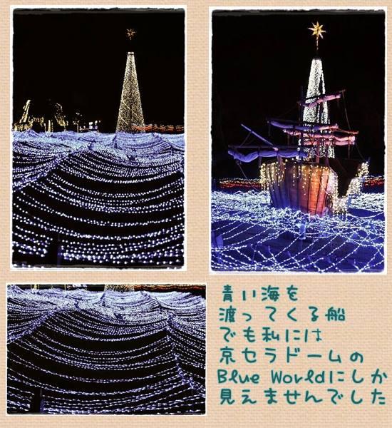 るり渓イルミネーション14