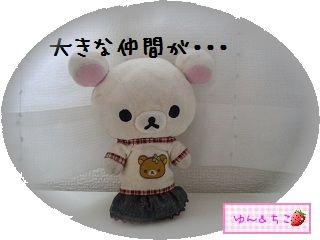 ハニー&スマイル暴走・・・?-3