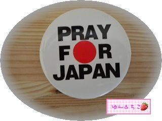 PRAY FOR JAPAN-1