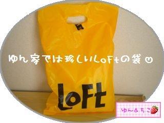 LoFtからきまちた♪-1
