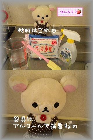 ちこちゃん日記★110★塩麹作ってみました♪-2