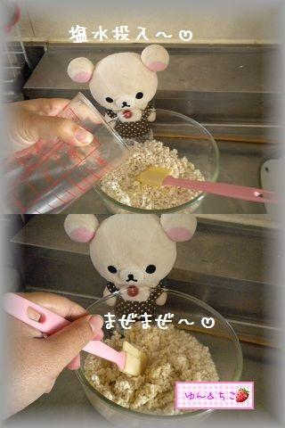 ちこちゃん日記★110★塩麹作ってみました♪-6