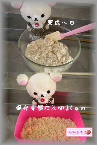 ちこちゃん日記★110★塩麹作ってみました♪-7