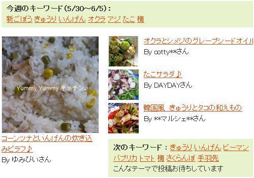 今週の旬のレシピ2011・05・30~06・05