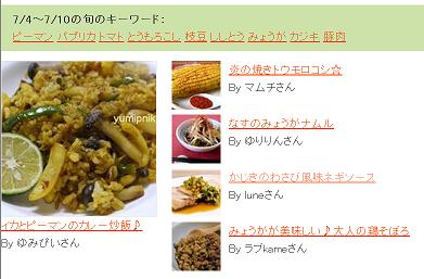 20110704~10お買いもの倶楽部旬レシピ