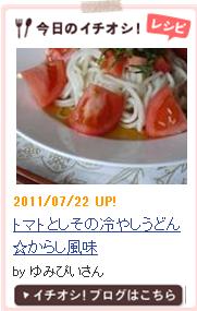 レシピブログ20110722イチオシ!レシピ